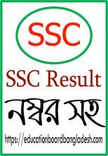 ssc exam result